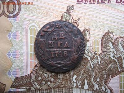 Деньга 1748г. до 01.12 в 21.00мск. - 1.JPG