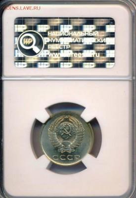 """монеты в слабах """"Национального нумизматического реестра"""" - 20-62 ННР MS66"""