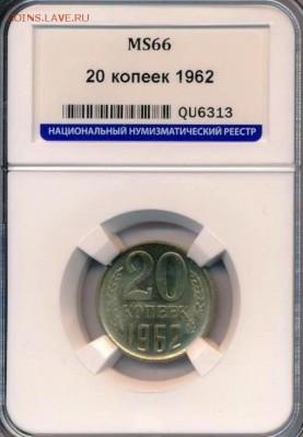 """монеты в слабах """"Национального нумизматического реестра"""" - 20-62 ННР MS66+"""
