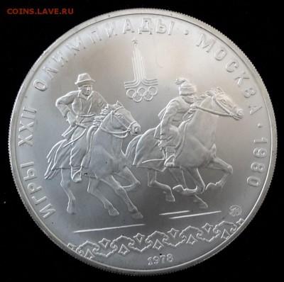 ФИКС серебро ОИ 80 5 и 10 руб до 03.12 22:10 - 20161121_125538