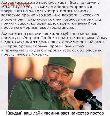 Фидель Кастро - TrGnAfMstxI