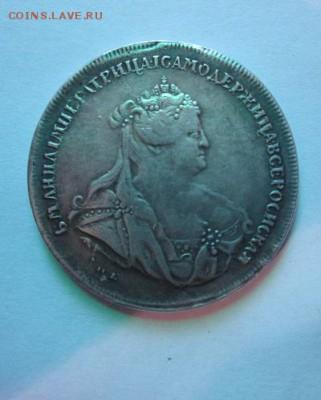 1 рубль 1739 года - IMG_2532.JPG