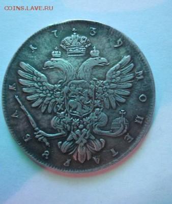 1 рубль 1739 года - IMG_2533.JPG