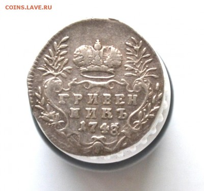 гривенник 1748 года - DSC_2562.JPG