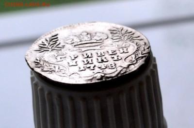 гривенник 1748 года - DSC_2563.JPG