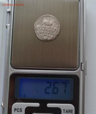 гривенник 1748 года - DSC_2565.JPG