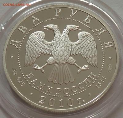2 рубля 2010 И.И. Левитан, до 08.12.16 в 22:00 МСК - 5290