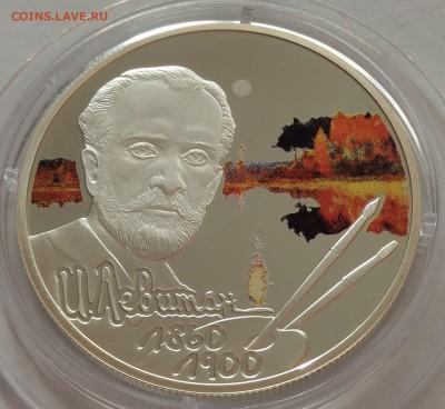 2 рубля 2010 И.И. Левитан, до 08.12.16 в 22:00 МСК - 5289