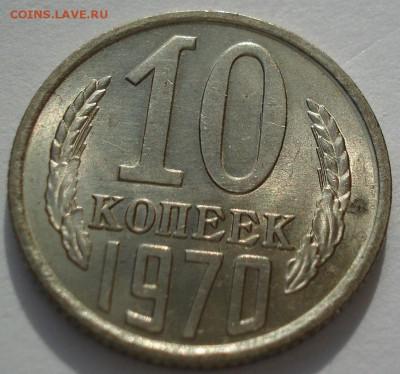 10 копеек 1970 аUNC яркая! СССР 22:00 05.12.2016 - DSC00315.JPG