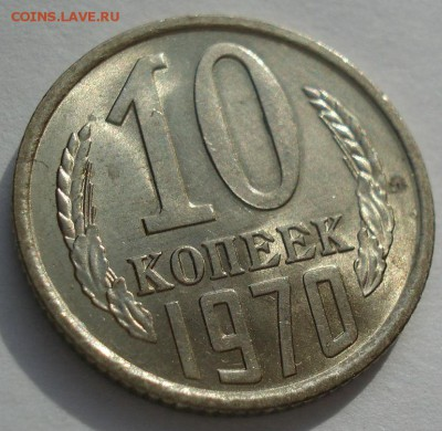 10 копеек 1970 аUNC яркая! СССР 22:00 05.12.2016 - DSC00313.JPG