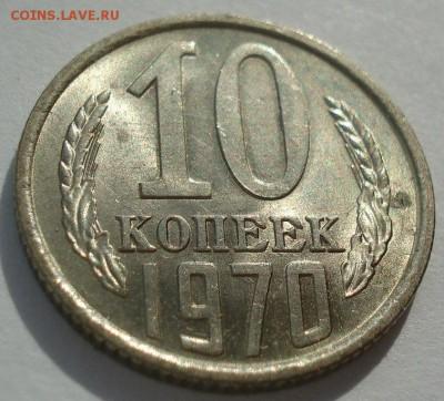 10 копеек 1970 аUNC яркая! СССР 22:00 05.12.2016 - DSC00311.JPG