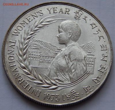 Бутан 30 нгултрум 1975 ФАО, до 08.12. в 22:00 МСК - 3362.JPG