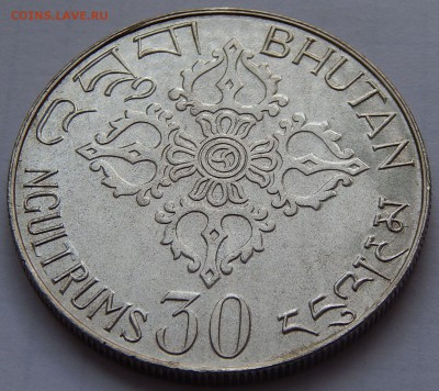 Бутан 30 нгултрум 1975 ФАО, до 08.12. в 22:00 МСК - 3361.JPG