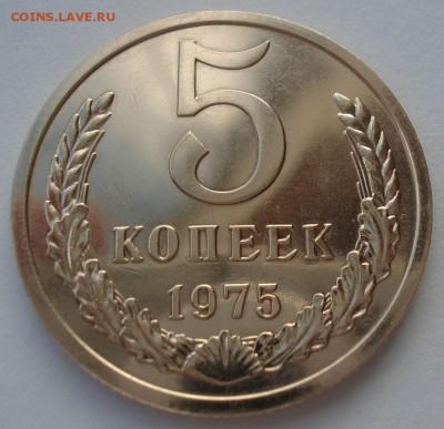 5 копеек 1975 UNC СССР 22:00 05.12.2016 - DSC00374.JPG