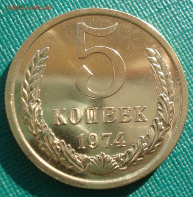 5 копеек 1974 UNC СССР 22:00 05.12.2016 - DSC00575.JPG