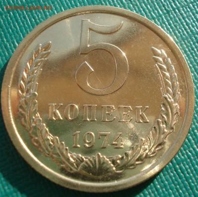 5 копеек 1974 UNC СССР 22:00 05.12.2016 - DSC00572.JPG