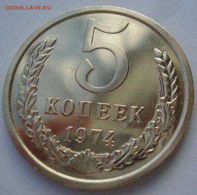 5 копеек 1974 UNC СССР 22:00 05.12.2016 - DSC00386.JPG