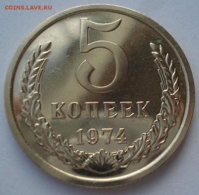 5 копеек 1974 UNC СССР 22:00 05.12.2016 - DSC00385.JPG