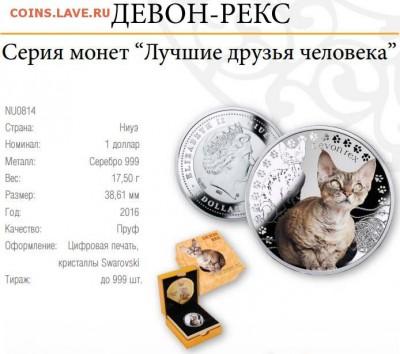 Кошки на монетах - unnamed