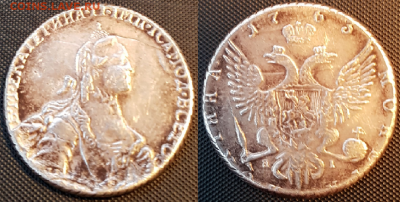3 рубля Екатерина II и полтина на оценку - 3