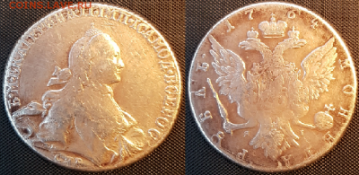 3 рубля Екатерина II и полтина на оценку - 2
