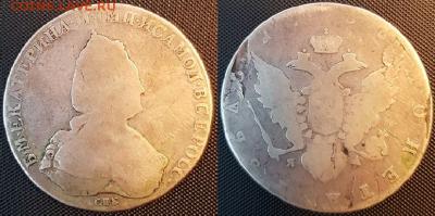 3 рубля Екатерина II и полтина на оценку - 1