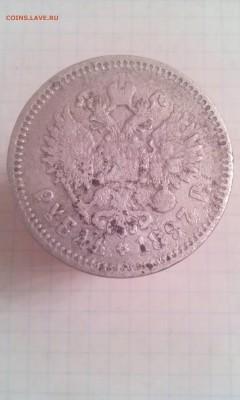 1 Рубль 1897г. - IMG_20161201_214605