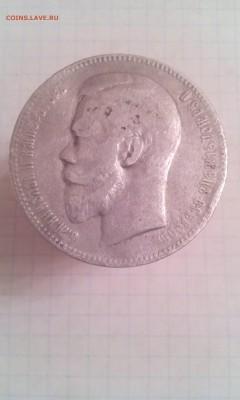 1 Рубль 1897г. - IMG_20161201_214522