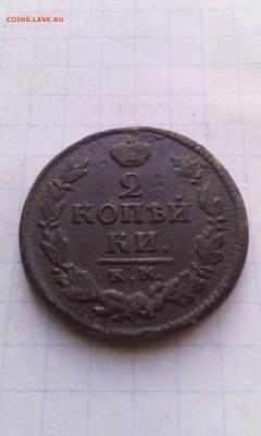 2 Копейки КМ 1820г. ад - 033