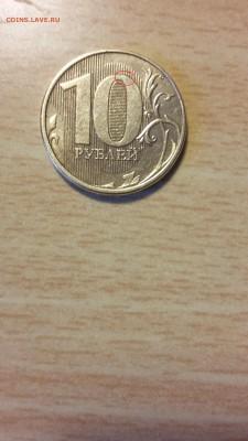 Бракованные монеты - 20161203_134114