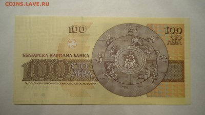 БОЛГАРИЯ 100 ЛЕВА 1993 UNC ДО 08.12 22:00 МСК - DSC03331.JPG