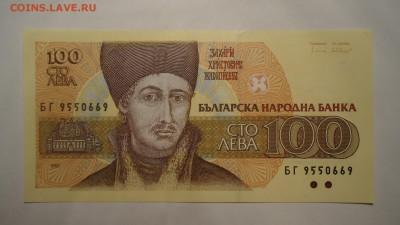 БОЛГАРИЯ 100 ЛЕВА 1993 UNC ДО 08.12 22:00 МСК - DSC03330.JPG