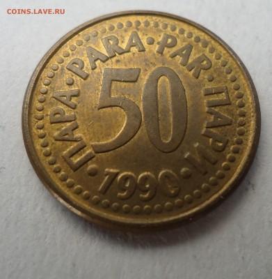 ЮГОСЛАВИЯ 50 ПАРА 1990 ДО 08.12 22:00 МСК - DSC02887.JPG