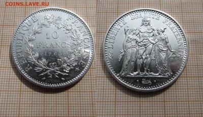 Франция 10 франков 1965 Геркулес и Музы. Штемп.блеск - 1