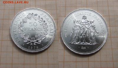 Франция 50 франков 1978 Геркулес и Музы. Штемп.блеск - 1