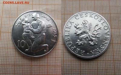 Чехословакия 10 крон 1955 10-летие освобождения от Германии - 1