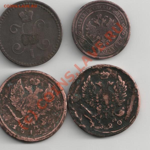 оцените монеты. Царская медь. 1; 2 копеечники до 1899г - Изображение 090