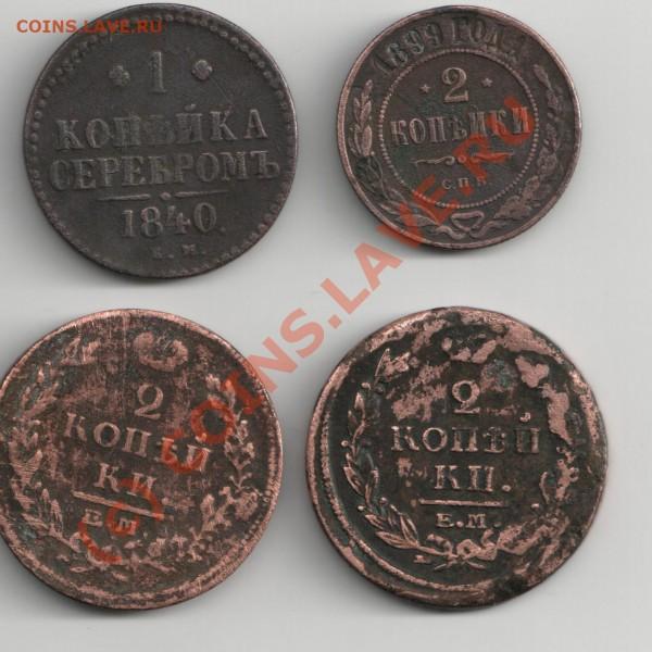 оцените монеты. Царская медь. 1; 2 копеечники до 1899г - Изображение 089