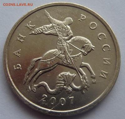 Бракованные монеты - 5 коп раскол-1.JPG