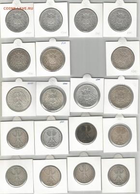 Предпродажная оценка монет Германии - 4
