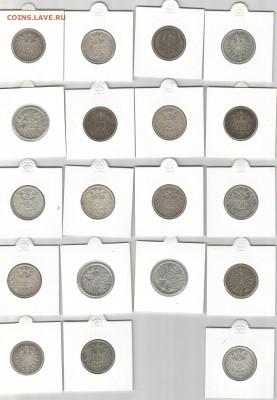 Предпродажная оценка монет Германии - 5