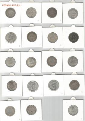 Предпродажная оценка монет Германии - 5а