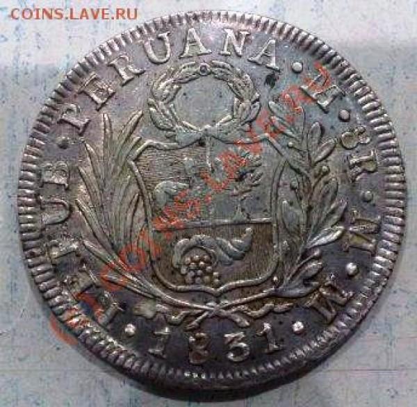 перуана1831г - 04032009223