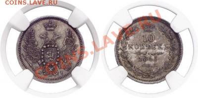 Коллекционные монеты форумчан (мелкое серебро, 5-25 коп) - 200-62
