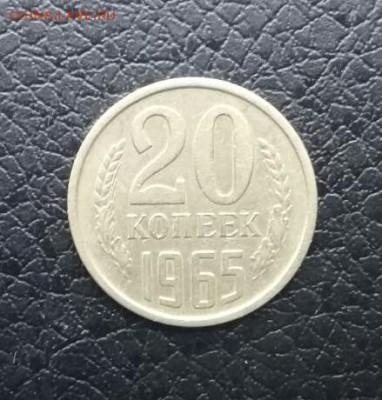 20 КОПЕЕК 1965  .  Короткий аук , с 200 - IMG-20161206-WA0002-1