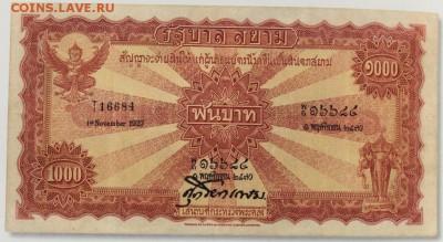 Банкноты Тайланда. - IMG_7664.JPG