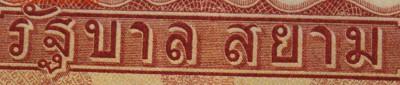 Банкноты Тайланда. - IMG_7667 - копия.JPG
