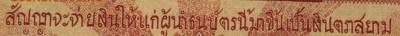 Банкноты Тайланда. - IMG_7667.JPG
