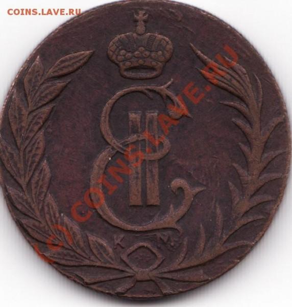2 копейки, Сибирская монета - IMG_0011