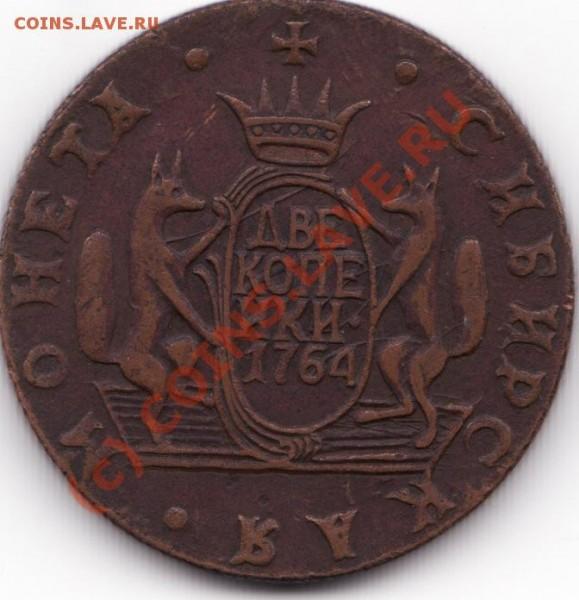 2 копейки, Сибирская монета - IMG_0010